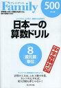 日本一の算数ドリル シンプルに ムダなく 基礎から応用まで 8 (プレジデントFamily) 本/雑誌 (単行本 ムック) / 進学塾VAMOS/監修