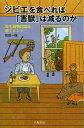 科學, 醫學, 技術 - ジビエを食べれば「害獣」は減るのか 野生動物問題を解くヒント (単行本・ムック) / 和田一雄/著