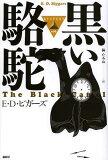 黑的骆驼/原标题∶The Black Camel (论创海外神秘)(单行本?mook)/ E?D?看bigazu/著林ta/译[黒い駱駝 / 原タイトル:The Black Camel (論創海外ミステリ) (単行本?ムック) / E?D?ビガーズ/著 林たみお/訳]