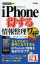 iPhone得する情報整理ワザ (今すぐ使えるかんたんmini) (単行本・ムック) / OZPA/著 リンクアップ/編