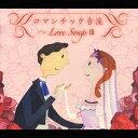 ロマンチック台流〜Love Songs III / オムニバス