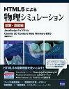 HTML5による物理シミュレーション 拡散・波動編 (単行本・ムック) / 遠藤理平/著