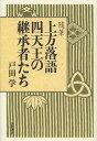 上方落語四天王の継承者たち 随筆 (単行本・ムック) / 戸田学/著