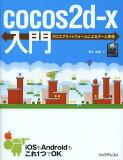 【選択可!】cocos2d‐x入門 クロスプラットフォームによるゲーム開発 (単行本・ムック) / 清水友晶/著