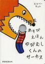 あそびえほんゆびむしくんのサーカス (あそびえほんシリーズ) (児童書) / エルベ・チュレ/〔作〕 〔小松伸子/訳〕