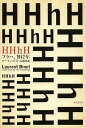 【送料無料選択可!】HHhH プラハ、1942年 / 原タイトル:HHhH (単行本・ムック) / ローラン・ビネ/著 高橋啓/訳