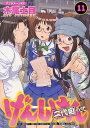 げんしけん 二代目の弐 11 (アフタヌーンKC)[本/雑誌] (コミックス) / 木尾士目/著