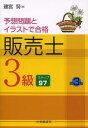 Rakuten - 販売士3級ステップ97 予想問題とイラストで合格 (単行本・ムック) / 建宮努/著