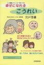 幸せになれるこうれい 「こう齢度」チェッカーが付いてる (単行本・ムック) / 宍戸芳雄/著