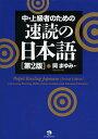 中・上級者のための速読の日本語 (単行本・ムック) / 岡まゆみ/著