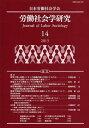 労働社会学研究 学会ジャーナル 14(2013) (単行本・ムック) / 日本労働社会学会/編集