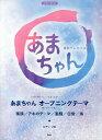 NHK連続テレビ小説あまちゃん (ピアノ・ピース) (楽譜・教本) / ケイ・エム・ピー