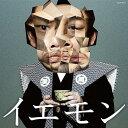 イエモン - FAN'S BEST SELECTION - [CD+DVD] [期間限定生産][CD] / THE YELLOW MONKEY