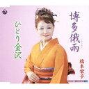 博多俄雨[CD] / 橋本栄子