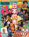 サッカーai 2013年8月号 【付録】 柿谷曜一朗(C大阪)BOOK、特製ポスター (雑誌) / マガジンマガジン