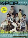 K-POPコレクション 2013-2014 (キネマ旬報ムック) (単行本・ムック) / キネマ旬報社