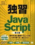 独習JavaScript (単行本・ムック) / 高橋和也/著 竹添直樹/著 里見知宏/著