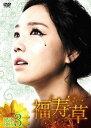福寿草 DVD-BOX 3 / TVドラマ