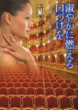 淑やかに燃える口づけを / 原タイトル:SCANDALOUS DESIRES (ライムブックス) (文庫) / エリザベス・ホイト/著 川村ともみ/訳