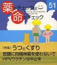 樂天商城 - 薬のチェックは命のチェック 51 (単行本・ムック) / 坂口啓子/編集 浜六郎/編集