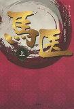 馬医 上 (単行本・ムック) / キムイヨン/原作 チョンミョンソプ/著 パクチソン/著 米津篤八/訳