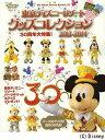 東京ディズニーリゾートグッズコレクション 2013-2014 (My Tokyo Disney Resort 100)[本/雑誌] (単行本・ムック) / ディズニーファン編集部/編