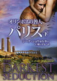 Olimbos的罪人〔9下〕/原标题∶THE DARKEST SEDUCTION 原标题∶INTO THE DARK (MIRA文库)(文库)/ 吉娜?showoruta/著仁岛在滑动/[オリンポスの咎人 〔9下〕 / 原タイトル:THE DARKEST SEDUCTION 原タイトル:INTO THE