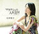 樂天商城 - マラケシュの人形芝居[CD] / 石井聖子
