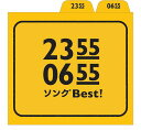 2355 / 0655 ソングBest ![CD] / オムニバス