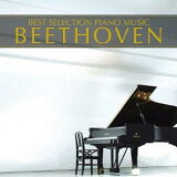 ピアノ?ベスト (4) ベートーヴェン[CD] / クラシックオムニバス