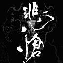 THE BOOTLEG ������ -hisou-�� ������̾��� ( �衼��å��� )��[CD] / Sadie