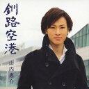 釧路空港 (霧盤) [CD+DVD][CD] / 山内惠介