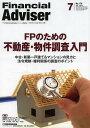 Financial Adviser 2013.7 (単行本・ムック) / 近代セールス社