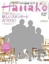Hanako(ハナコ) 2013年8/22号 【表紙】 嵐 (雑誌) / マガジンハウス