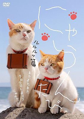 にゃらん たび ルルルッ篇[DVD] / 趣味教養 (にゃらん)...:neowing-r:11078521