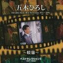 ベストセレクション II (1971〜1994)〜暖簾〜[CD] / 五木ひろし