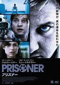 プリズナー[DVD] / 洋画