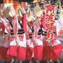日本の祭り 阿波踊り[CD] / オムニバス