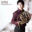 作曲家名: Na行 - アルファ 〜ホルン・オリジナル作品集〜[CD] / 日橋辰朗