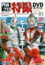 円谷プロ特撮DVDコレクション 01 01 ヒーロー誕生! ...