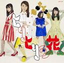 ヒリヒリの花 CD DVD/Type-A CD / Not yet (大島優子 北原里英 指原莉乃 横山由依)