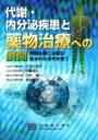 代謝・内分泌疾患と薬物治療への展開[本/雑誌] (単行本・ムック) / 森田哲生