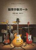 脳漿炸裂ガール (ボカロ・バンドスコアピース) (楽譜・教本) / デプロMP