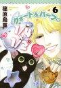 樂天商城 - 1/4×1/2 R 6 (Nemuki+コミックス) (コミックス) / 篠原烏童/著