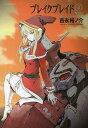 ブレイクブレイド 3 [新装版] (METEOR COMICS)[本/雑誌] (コミックス) / 吉永裕ノ介/著