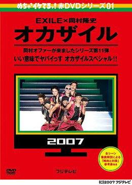 めちゃイケ 赤DVD 第1巻 オカザイル / バラエティ