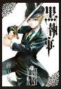 黒執事 17 (Gファンタジーコミックス)[本/雑誌] (コミックス) / 枢やな/著
