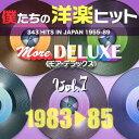 艺人名: V - 僕たちの洋楽ヒット モア・デラックス VOL.7/1983-85[CD] / オムニバス