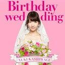 Birthday wedding DVD付初回限定盤 A/ジャケット1 CD / 柏木由紀