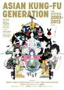 ASIAN KUNG-FU GENERATION THE MEMORIES 2003-2013 10th ANNIVERSARY SPECIAL BOOK (ぴあMOOK)[本/雑誌] (単行本・ムック) / ぴあ